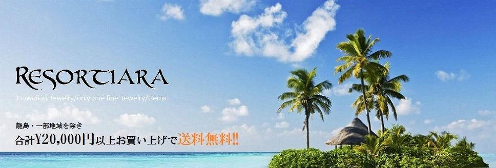 リゾートファッション ハワイアンジュエリー 天然石