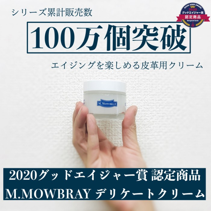 M.MOWBRAYデリケートクリーム