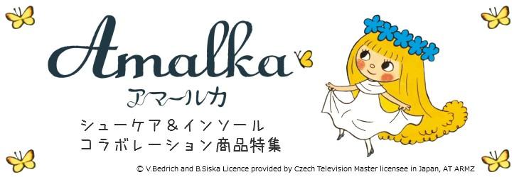 アマールカ/シューケア&インソール コラボレーション商品特集