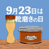 9月23日は靴磨きの日