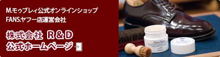 M.モゥブレィ公式オンラインショップ FANS.ヤフー店運営会社 株式会社R&D 公式ホームページ