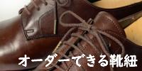 オーダーできる靴紐
