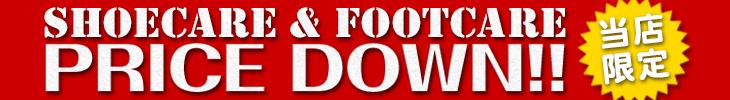 当店限定!SHOECARE&FOOTCARE PRICE DOWN!!