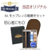 M.モゥブレィ公式ショップオリジナルセット