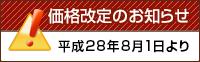 価格改定のお知らせ(平成28年8月1日より)