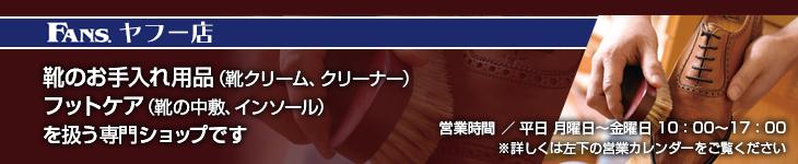 FANS.(ファンズ)ヤフー店/営業時間/平日 月曜日〜金曜日10:00〜17:00 ※詳しくは左下の営業カレンダーをご覧ください