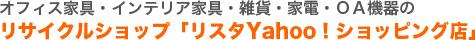 オフィス家具・インテリア家具・雑貨・家電・OA機器のリサイクルショップ「リスタYahoo!ショッピング店」