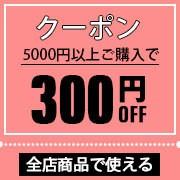 店内全品対象300円OFFクーポン