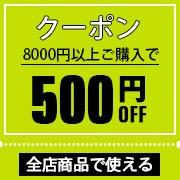 店内全品対象500円OFFクーポン