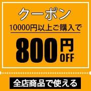 店内全品対象800円OFFクーポン
