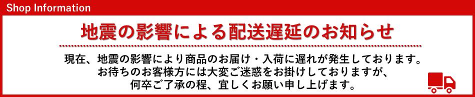 地震の影響による配送遅延のお知らせ