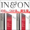インアンドオン(IN&ON)