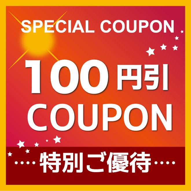 ストア内商品2,000円(税込)以上お買い上げで100円OFF