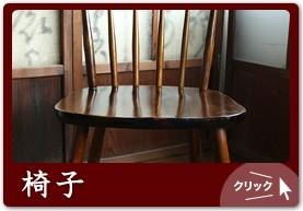アンティーク 椅子