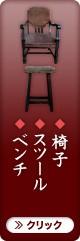 アンティーク 椅子 スツール ベンチ