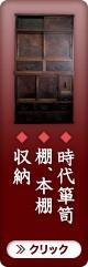 アンティーク 時代箪笥 本棚 茶箪笥 収納
