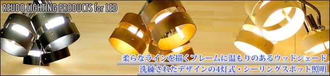 4灯シーリング