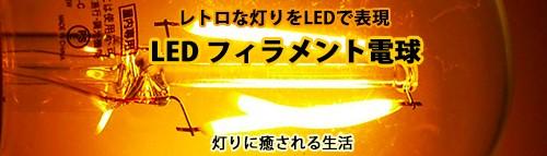 フィラメント風LED電球