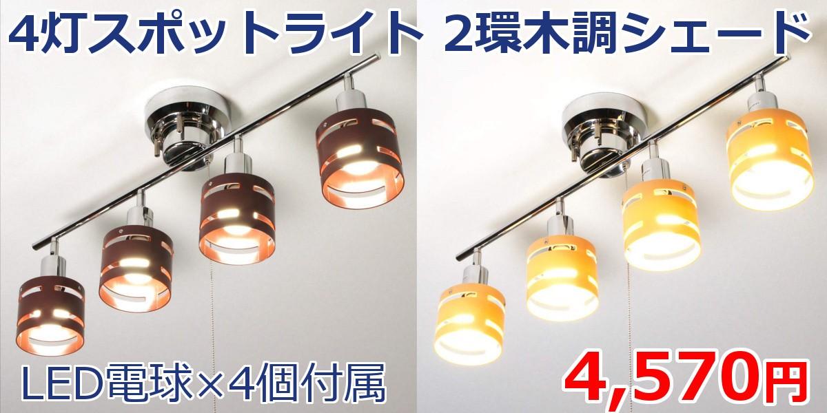シーリングライト 4灯 スポットライト クロームフレーム 2環 ABSシェード LED電球付き