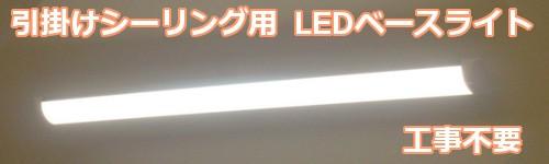 引掛けシーリング用LEDベースライト