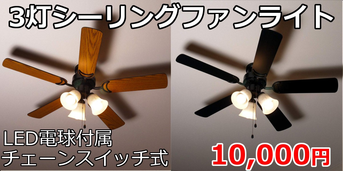 シーリングファンライト 5枚羽根 リバーシブル E26ソケットx3灯