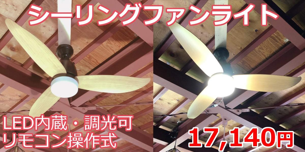 シーリングファンライト調光対応3枚羽