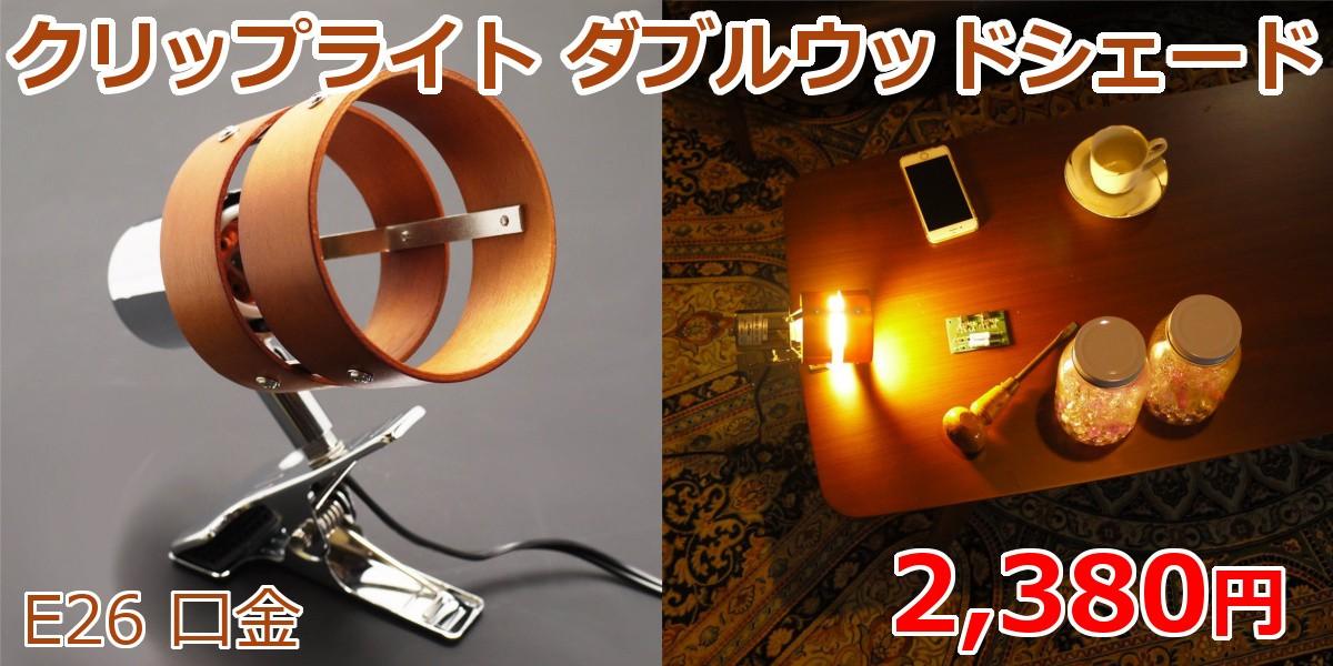 クリップライト E26 ダブルウッドシェード LED電球専用