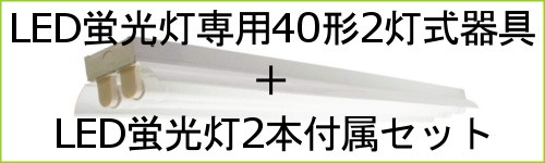 LED蛍光灯専用40形2灯式器具+LED蛍光灯2本付属セット