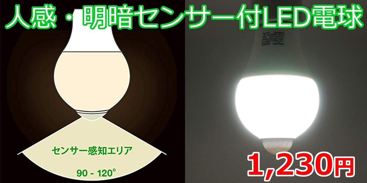 人感・明暗センサー付LED電球