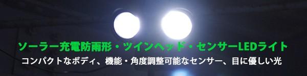 ソーラー充電式・ツインヘッドセンサーライト