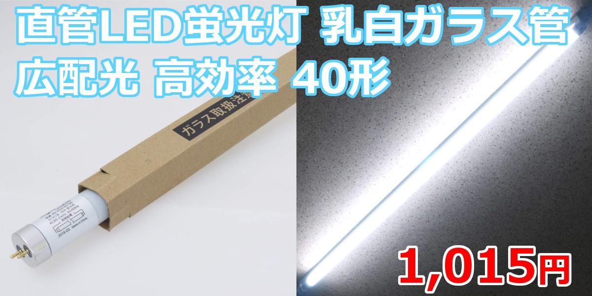 LED蛍光灯 直管形 40形 全周乳白ガラス管