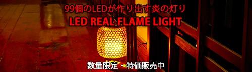 realflamelight