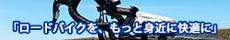 ロードバイク製品