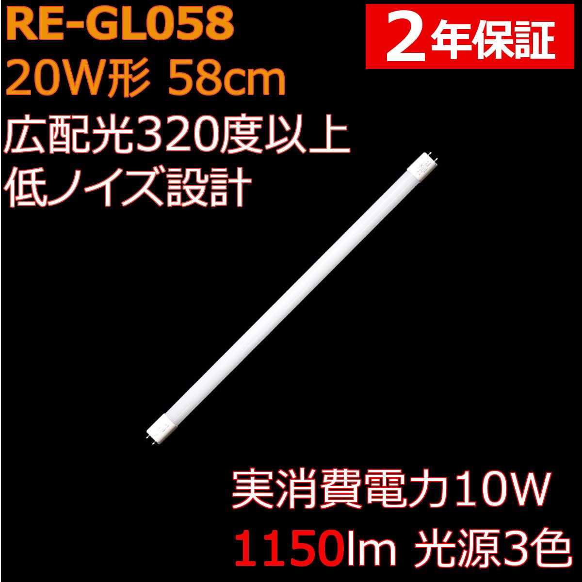 58cm広配光