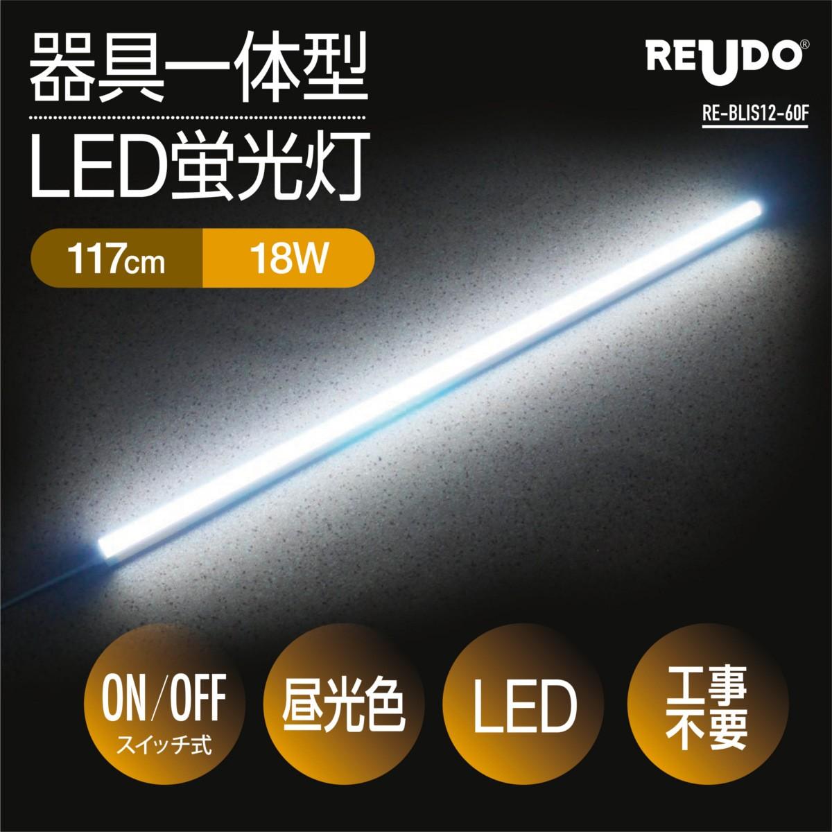 LED蛍光灯 スイッチ付器具一体型 長さ117cm 昼光色