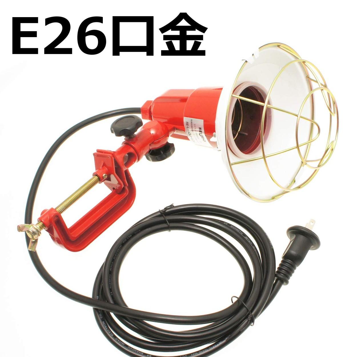 投光器 E26口金 レフランプ用 クランプ固定式