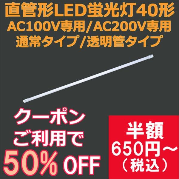 「リュウドLED専門Yahoo!店」OPEN記念!AC100V/200V専用40形LED蛍光灯半額クーポン