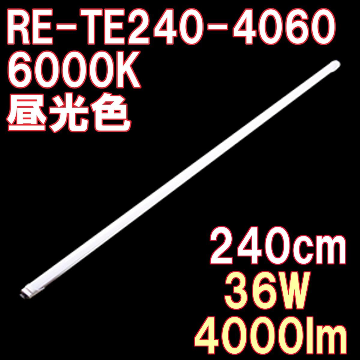 110W形240cm