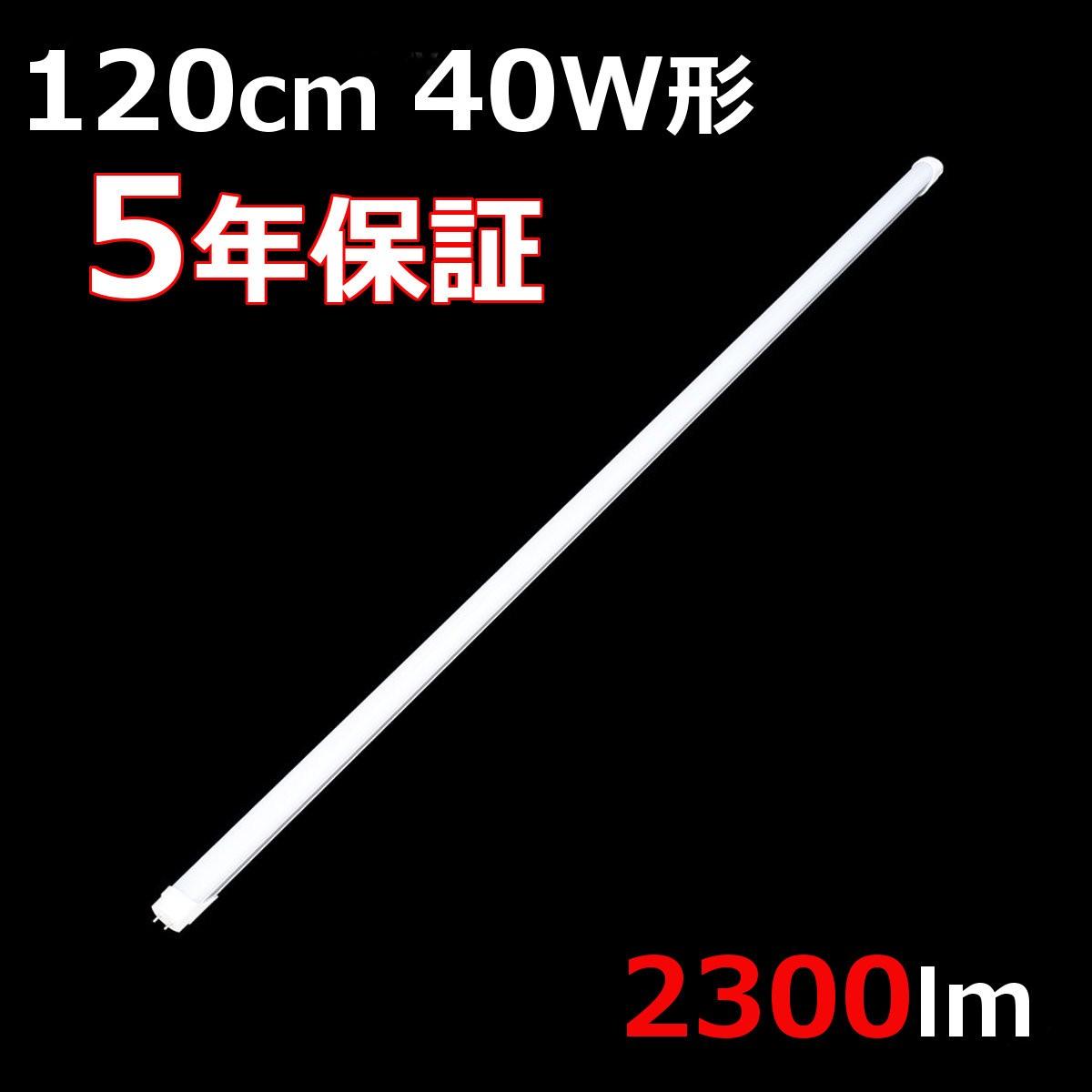 120cm5年保証