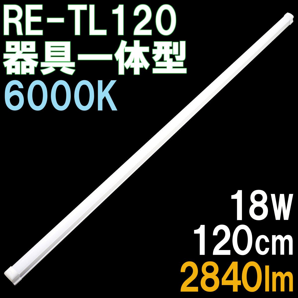 一体型120cm