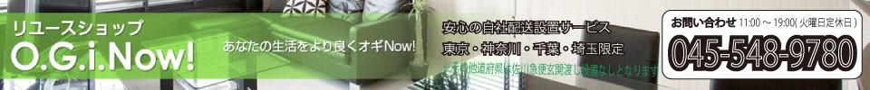 リユースO.G.i.Now!ヤフー店