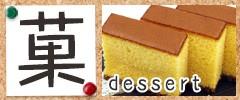 菓(dessert) 産地直送の美味しいデザートを食卓に