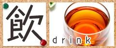 飲(drink) 産地直送の美味しい飲物を食卓に