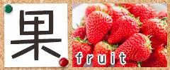 果(fruits) 産地直送の美味しい果物を食卓に