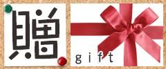 贈(gift) 産地直送の美味しさを大切なあの人に