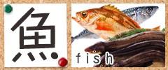魚(fish) 産地直送の美味しいお魚を食卓に