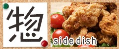 惣(side dish) 産地直送の美味しい惣菜を食卓に