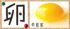 卵(egg) 産地直送の美味しい玉子を食卓に