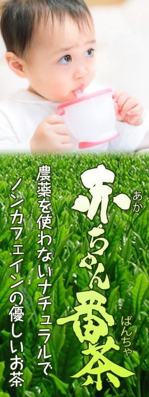 農薬を使わないナチュラルで優しいお茶。生後二か月の赤ちゃんにも飲ませられるノンカフェインの赤ちゃん番茶