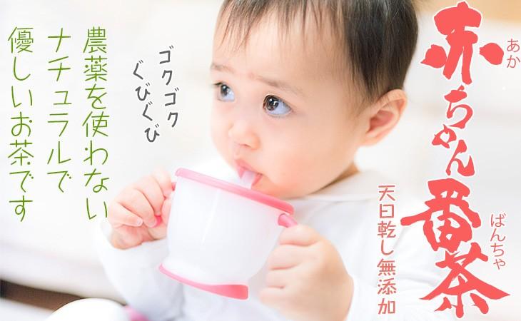 近江の大地で昔から親しまれてきた郷土番茶。生後二か月の赤ちゃんにも飲ませられる赤ちゃん番茶
